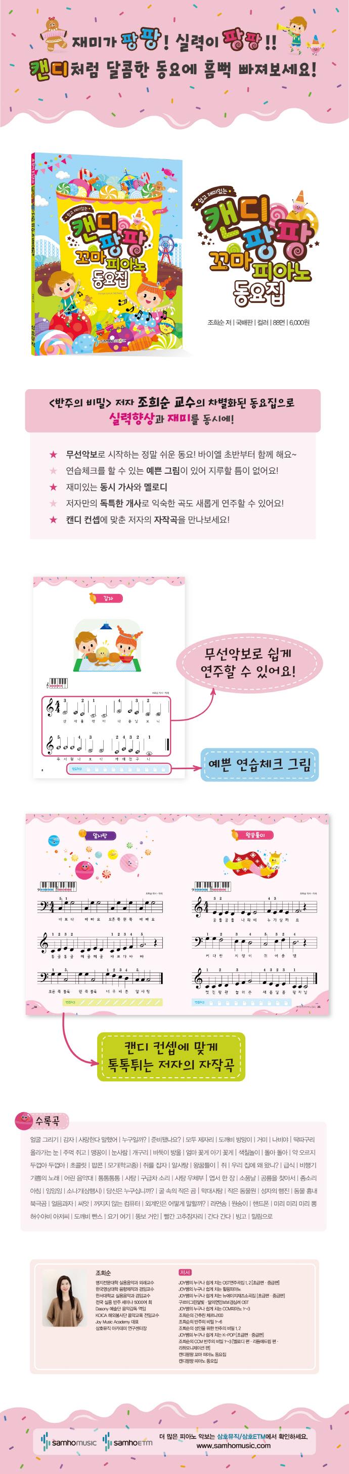 캔디팡팡 꼬마 피아노 동요집(쉽고 재미있는) 도서 상세이미지