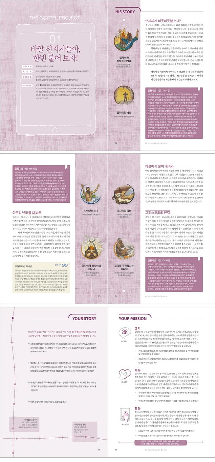 가스펠 프로젝트 구약. 5: 선지자와 왕(중고등부) 도서 상세이미지