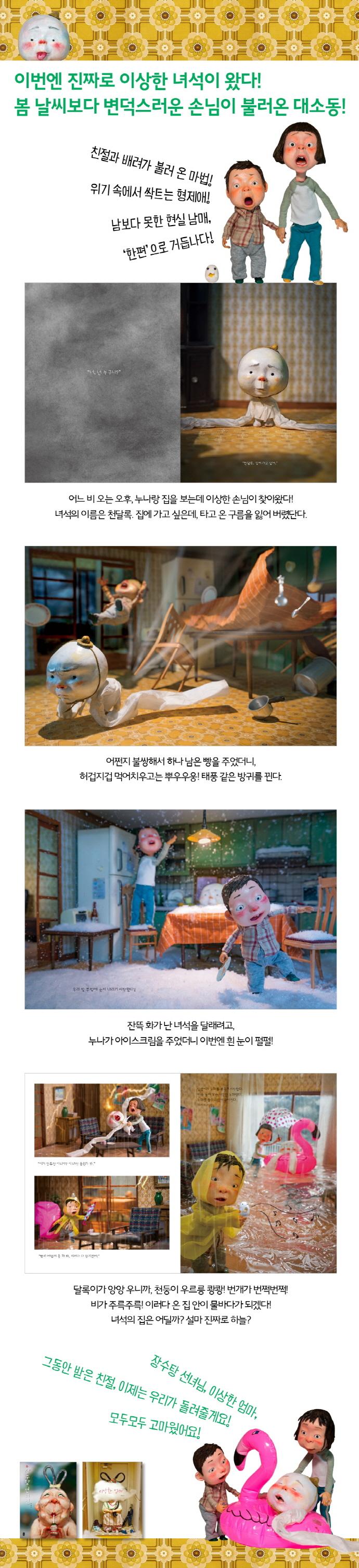 이상한 손님(그림책이참좋아 47)(양장본 HardCover) 도서 상세이미지
