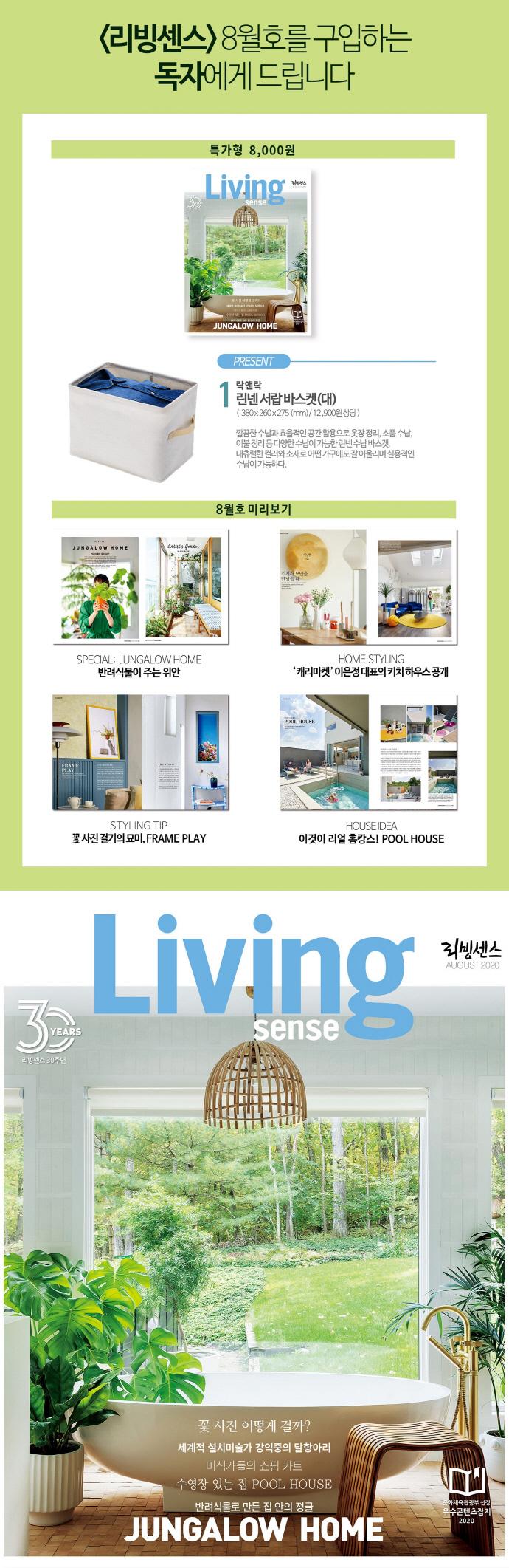 리빙센스(2020년 8월호)(B형) 도서 상세이미지