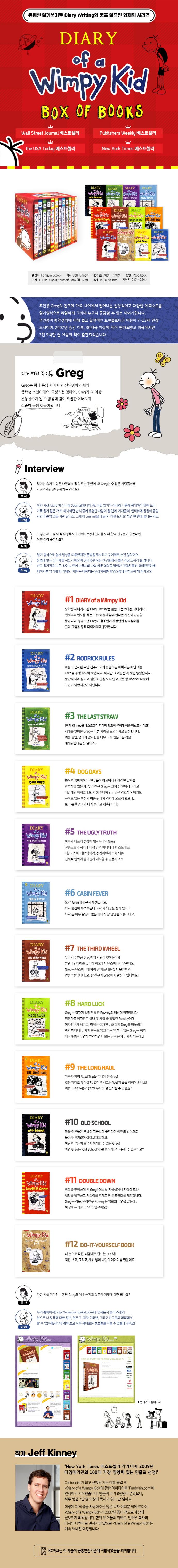 윔피키드 Diary of a Wimpy Kid Collection (12 Books) 도서 상세이미지
