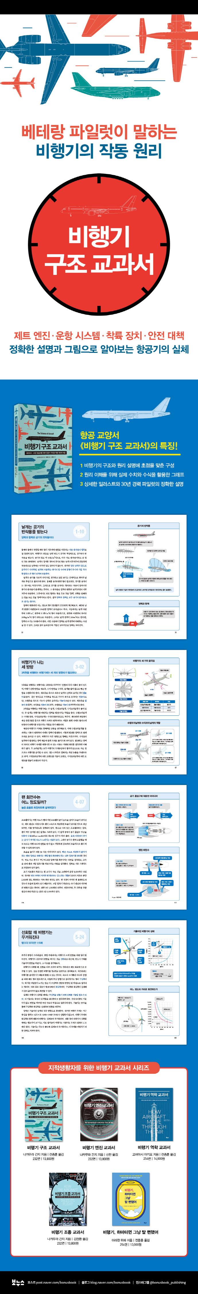 비행기 구조 교과서(지적 생활자를 위한 교과서 시리즈) 도서 상세이미지