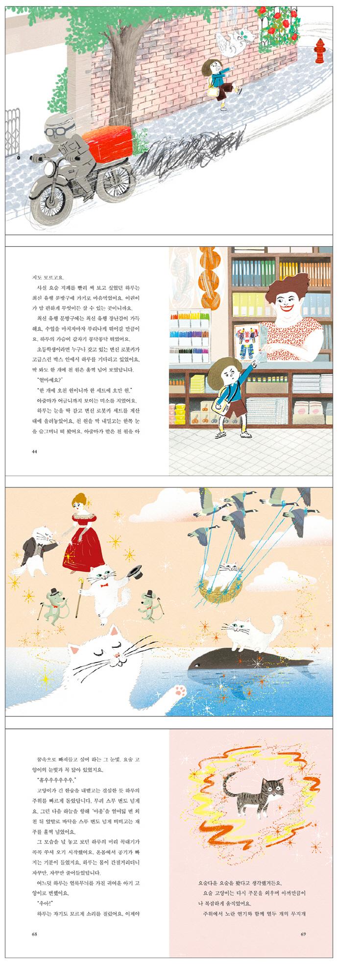 요술 고양이의 주문, 얌 야옹야옹 양(문지아이들) 도서 상세이미지