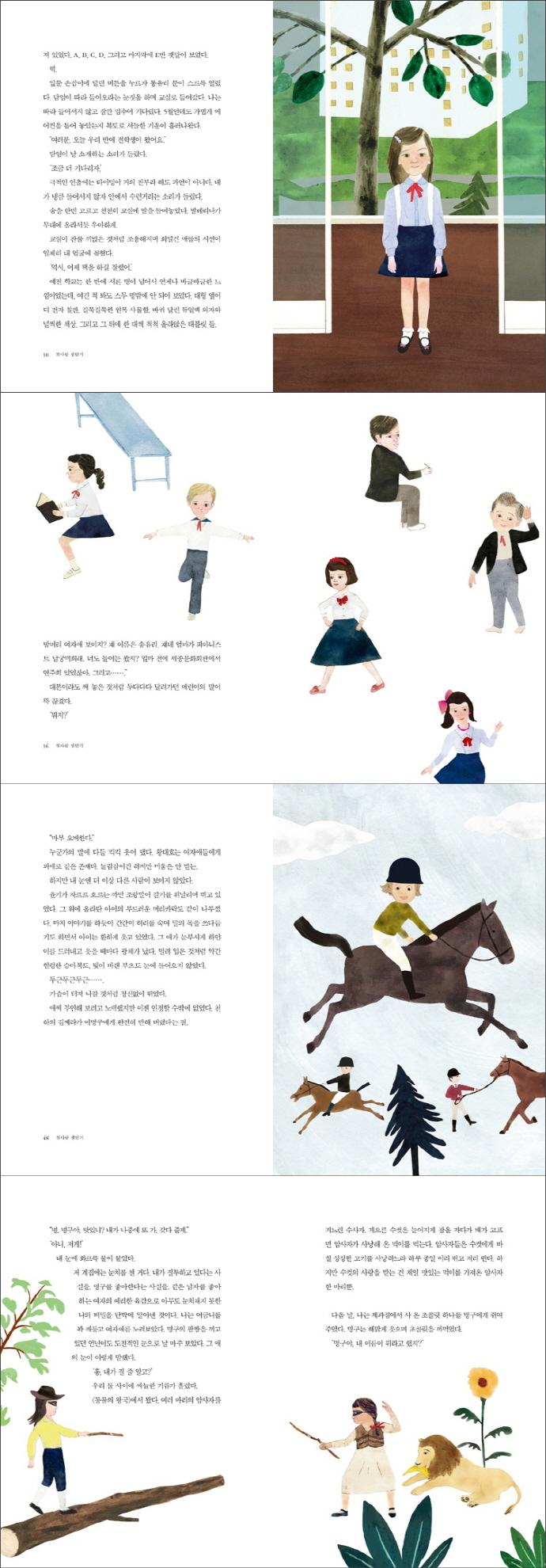 첫사랑 쟁탈기(보름달문고 63) 도서 상세이미지