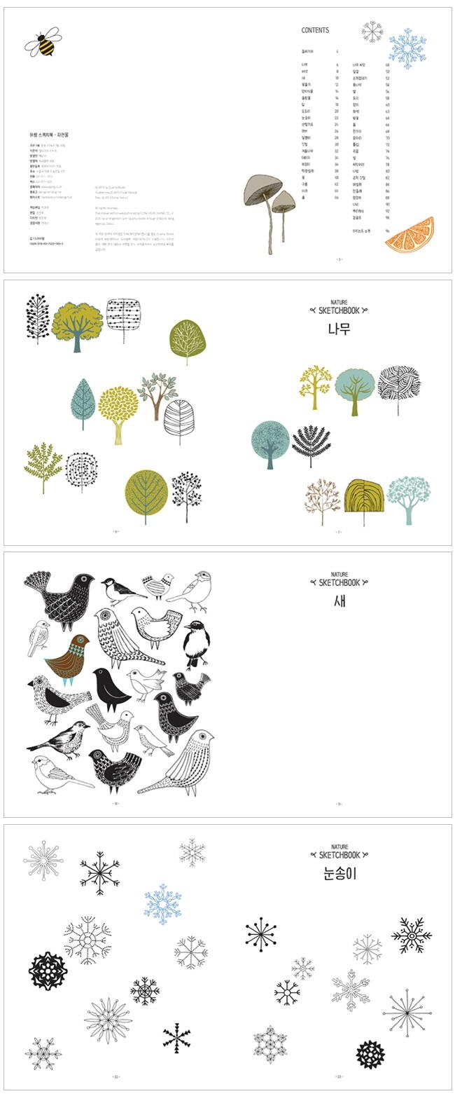 어썸 스케치북: 자연물 도서 상세이미지