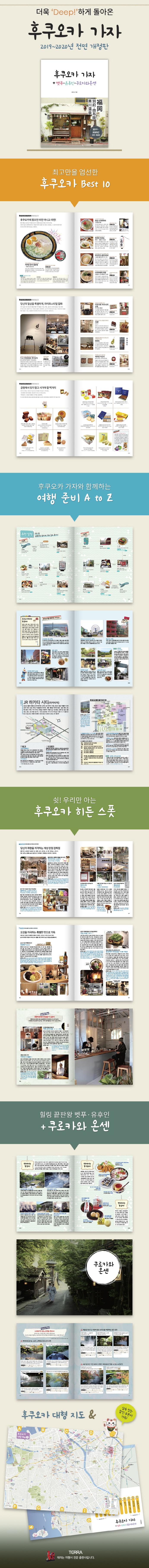 후쿠오카 가자: 벳푸 유후인 쿠로카와온센(2019-2020)(개정판 4판) 도서 상세이미지