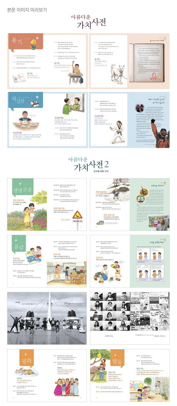 아름다운 가치 사전 세트(양장본 HardCover)(전2권) 도서 상세이미지