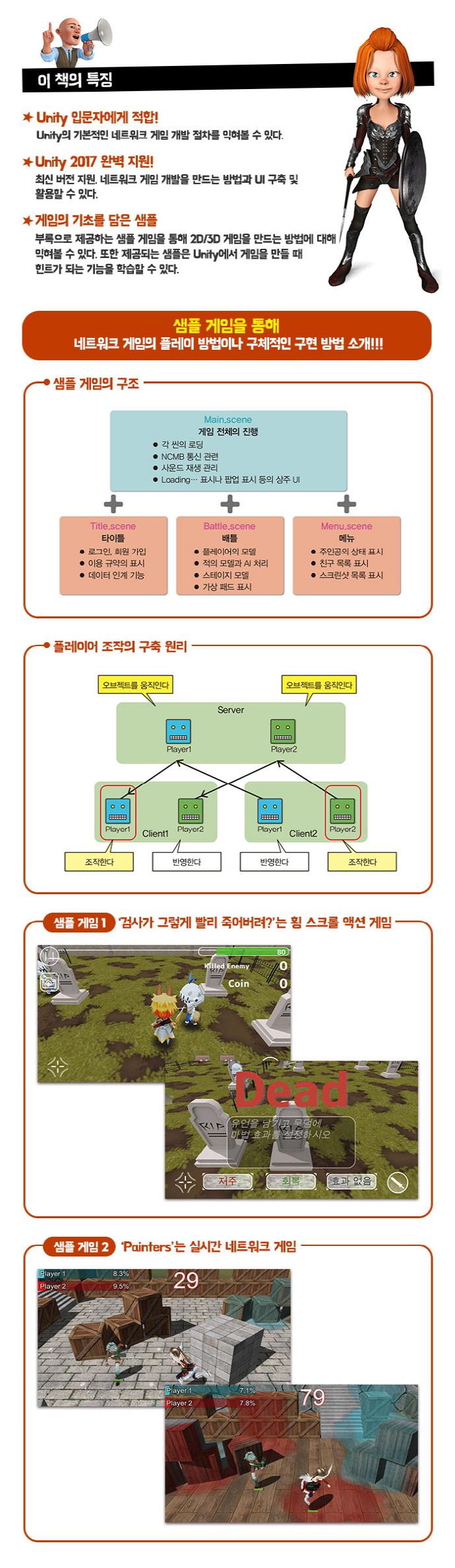유니티로 만드는 네트워크 게임 개발 도서 상세이미지