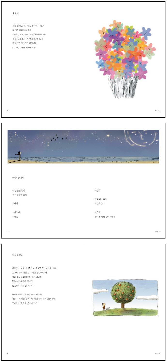 꽃봇대(양장본 HardCover) 도서 상세이미지