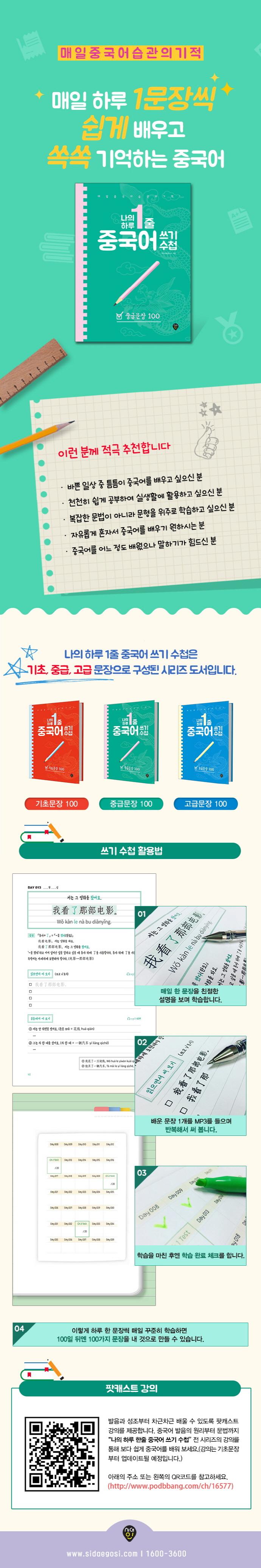 나의 하루 한줄 중국어 쓰기 수첩: 중급문장 100 도서 상세이미지