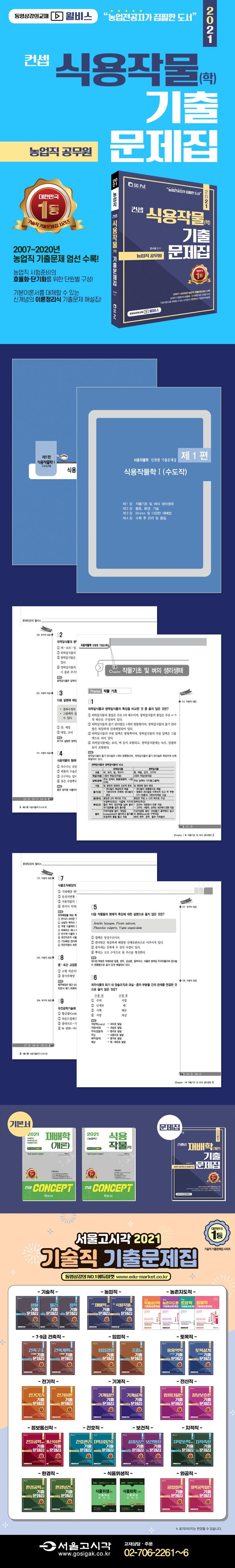 식용작물(학) 기출문제집(2021)(컨셉) 도서 상세이미지