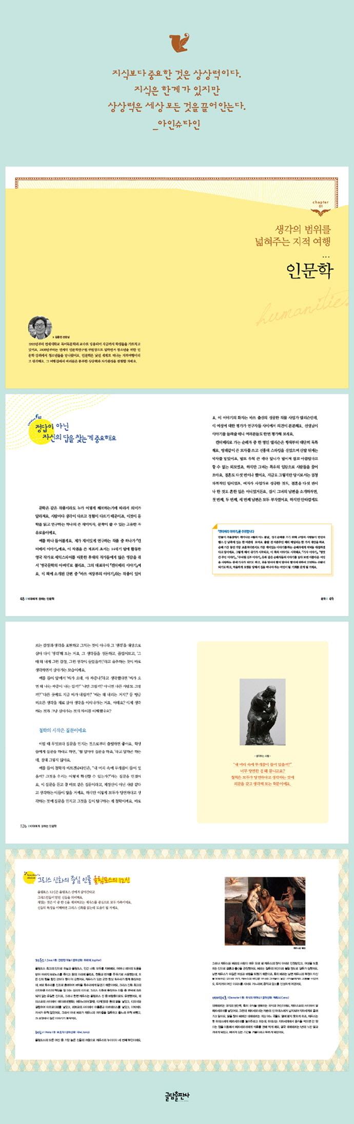 10대에게 권하는 인문학(10대에게 권하는 시리즈) 도서 상세이미지