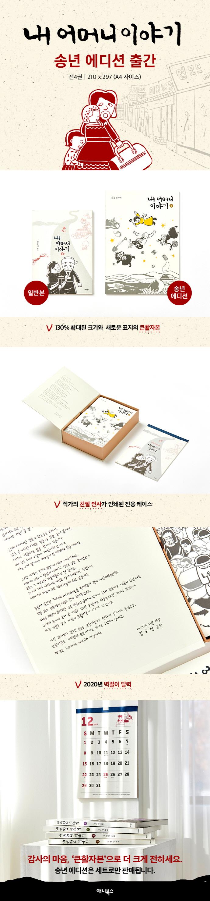 내 어머니 이야기(큰활자본)(송년 에디션)(전4권) 도서 상세이미지
