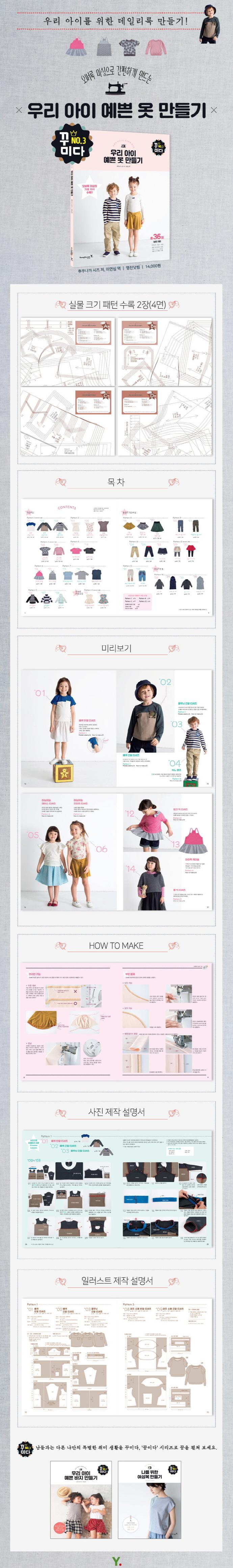 우리 아이 예쁜 옷 만들기(오버록 미싱으로 간편하게 만드는)(꾸미다 3) 도서 상세이미지