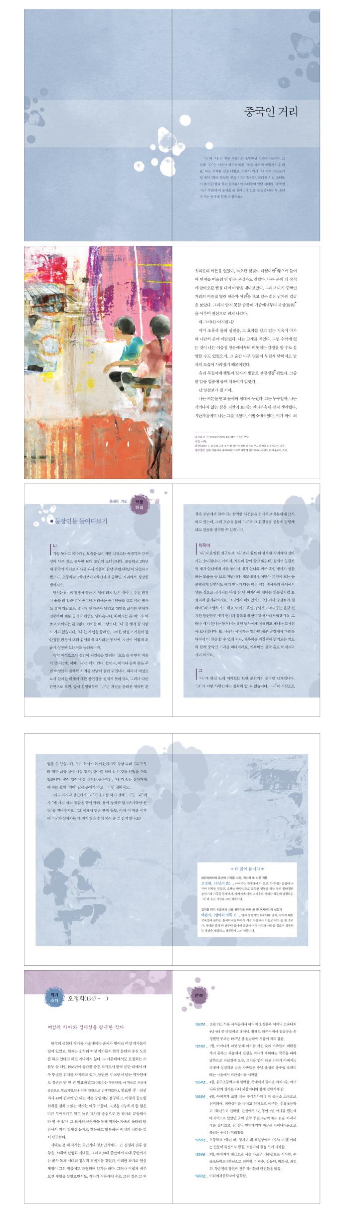 중국인 거리(사피엔스 한국문학 중 단편소설 8) 도서 상세이미지