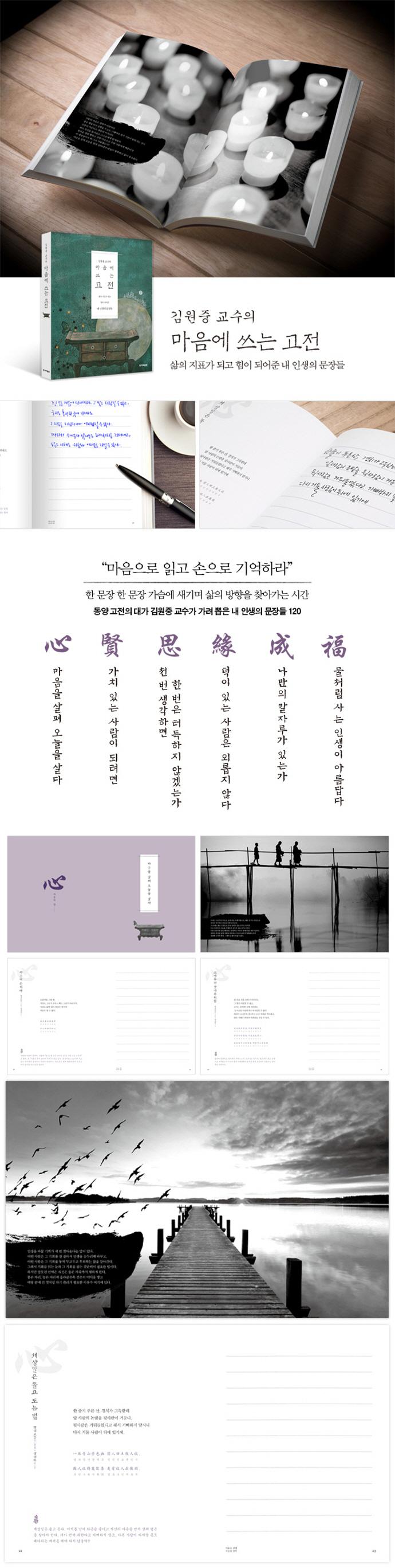 마음에 쓰는 고전(김원중 교수의) 도서 상세이미지