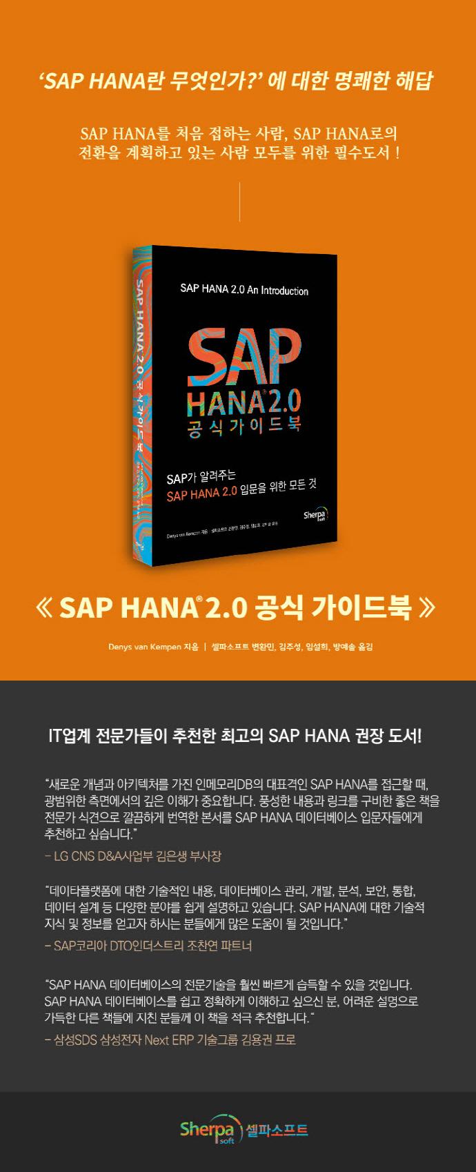 SAP HANA 2.0 공식 가이드북 도서 상세이미지