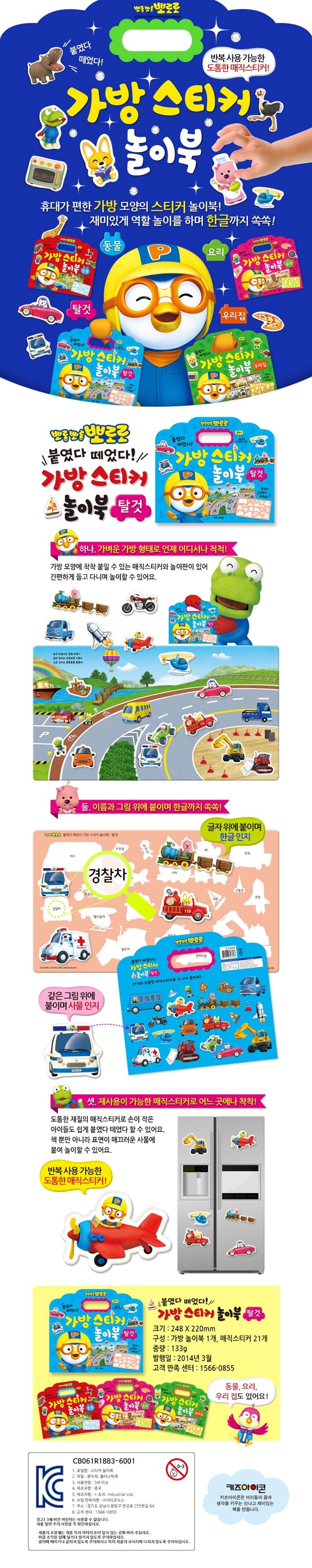 뽀로로 가방 스티커 놀이북: 탈것(스티커북) 도서 상세이미지