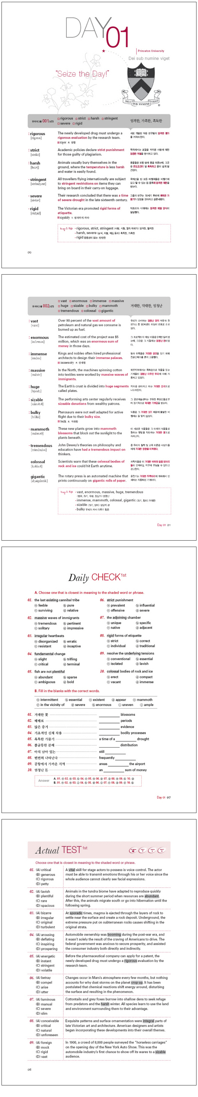토마토 TOEFL IBT VOCABULARY (2009)(MP3CD1장, 미니 단어장1권포함)(토마토 TOEFL iBT)(MP3CD1장, 미니 단 도서 상세이미지
