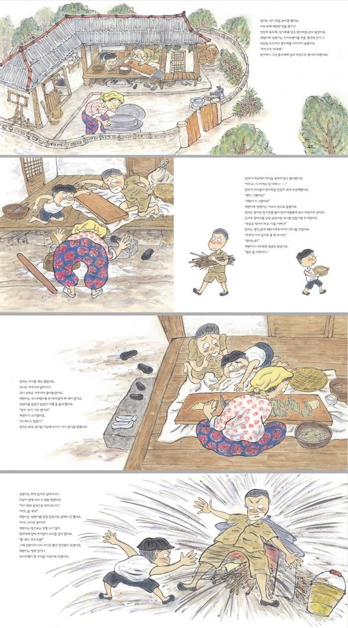 국시꼬랭이(잃어버린 자투리 문화를 찾아서)(DVD1장포함)(국시꼬랭이 동네 20) 도서 상세이미지