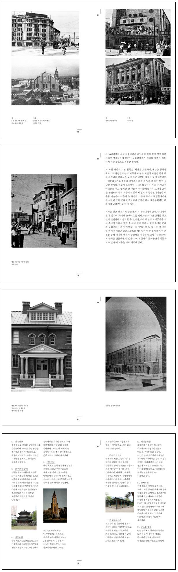 한국의 근대건축(북노마드 디자인 문고 2) 도서 상세이미지