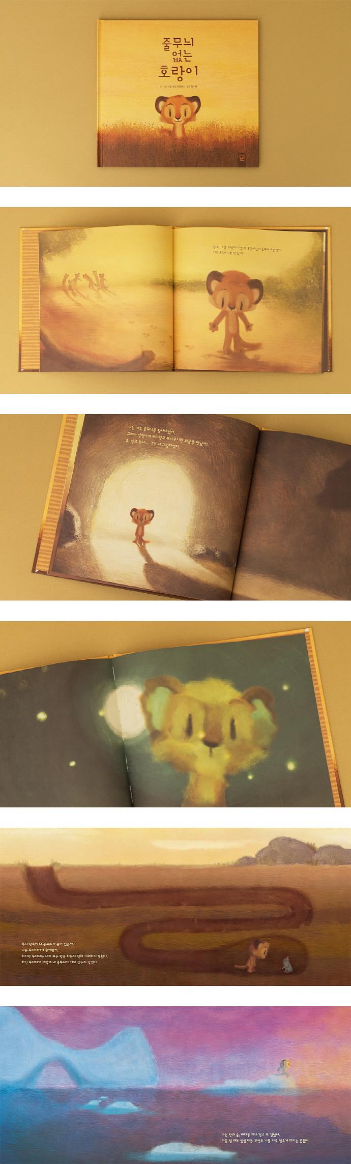 줄무늬 없는 호랑이(양장본 HardCover) 도서 상세이미지