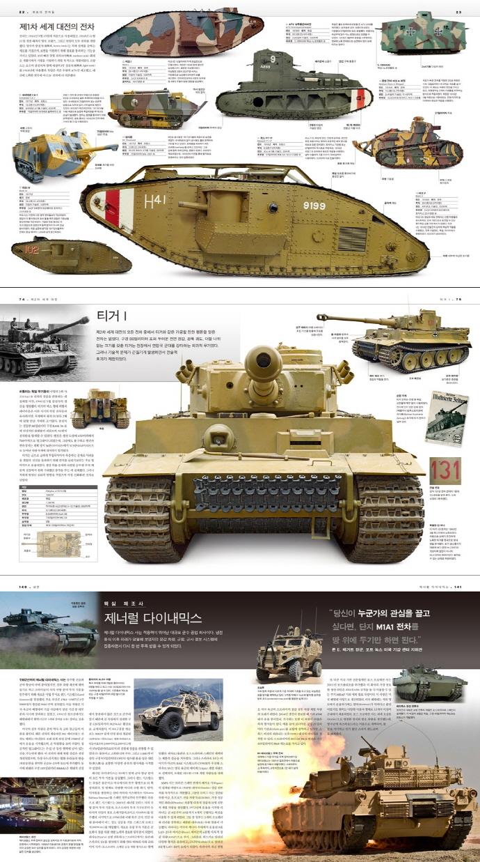 탱크 북(DK 대백과사전)(양장본 HardCover) 도서 상세이미지
