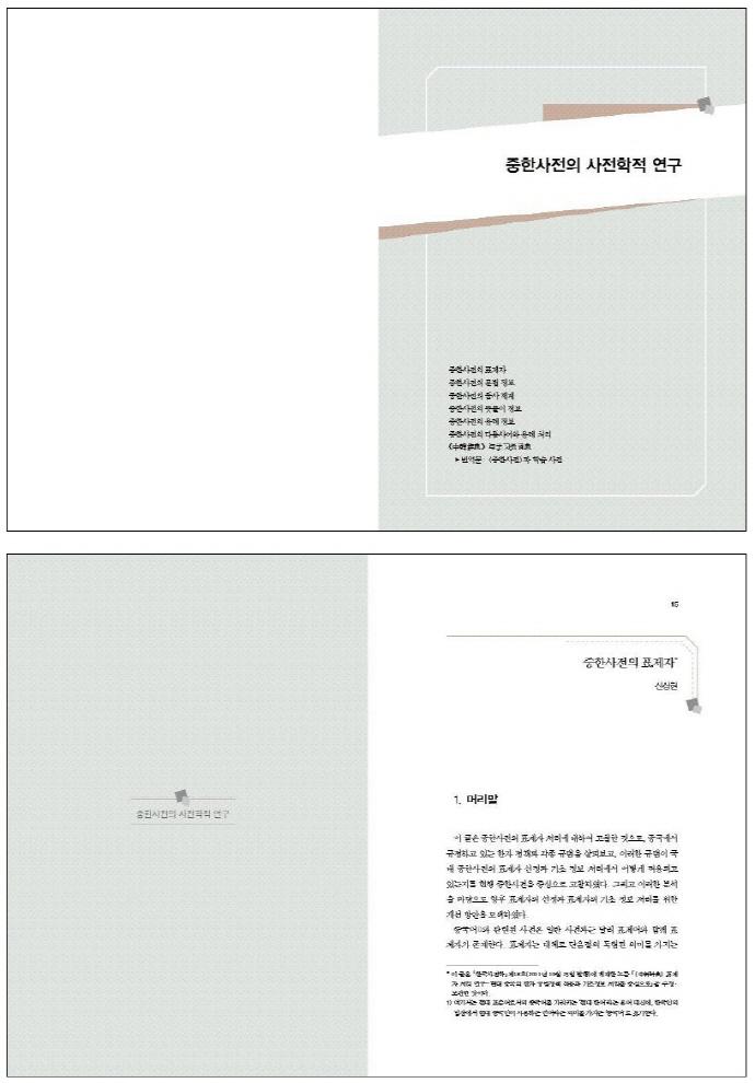 중한사전의 사전학적 연구(고려대학교 민족문화연구원 사전과 언어학 총서 2)(양장본 HardCover) 도서 상세이미지