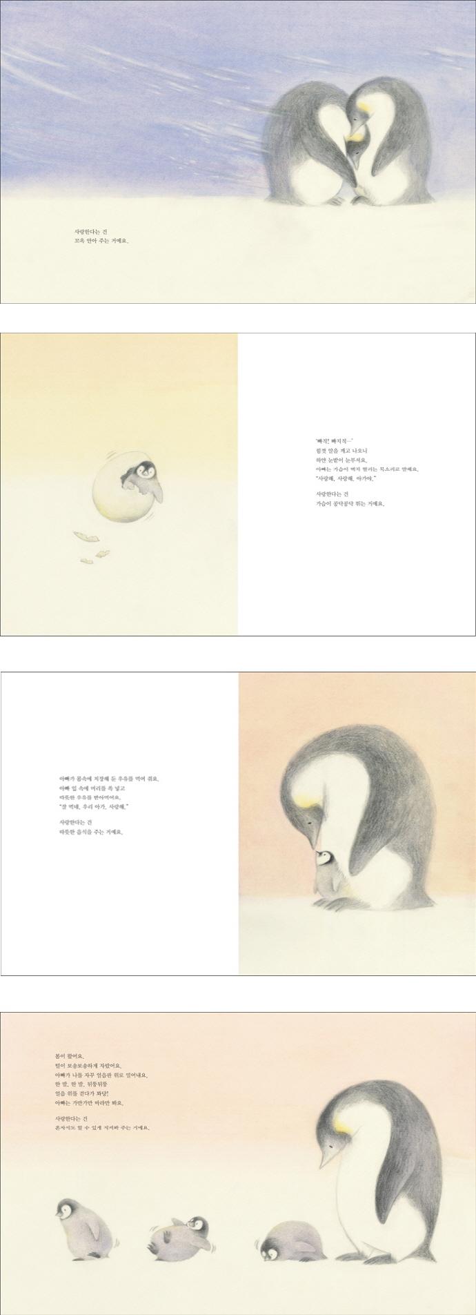사랑해, 아빠(마루벌의 좋은 그림책 93)(양장본 HardCover) 도서 상세이미지