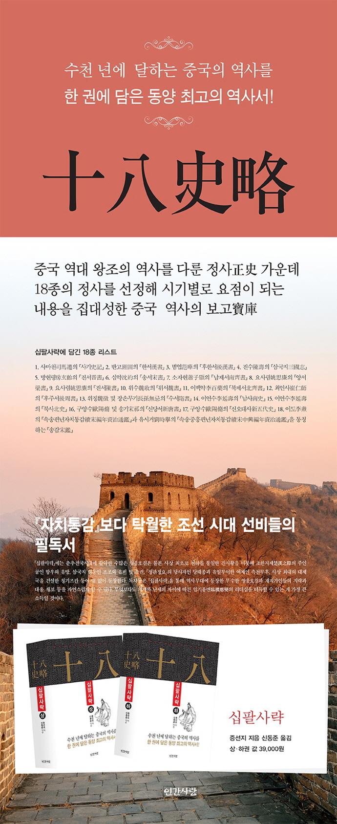 십팔사략(하)(양장본 HardCover) 도서 상세이미지