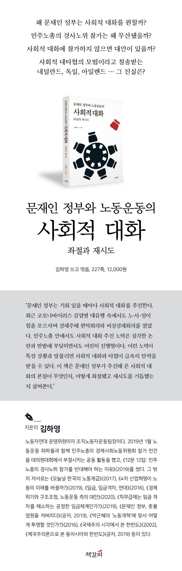 문재인 정부와 노동운동의 사회적 대화 도서 상세이미지
