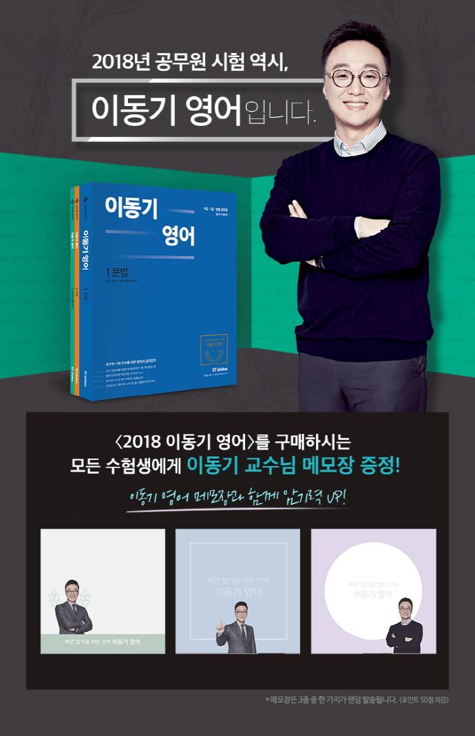 이동기 영어 세트(2018)(전3권) 도서 상세이미지