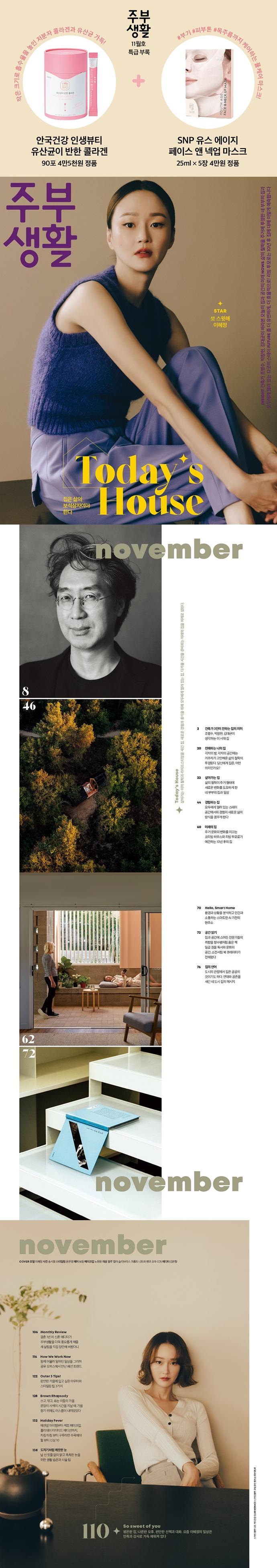 주부생활(2019년 11월호) 도서 상세이미지