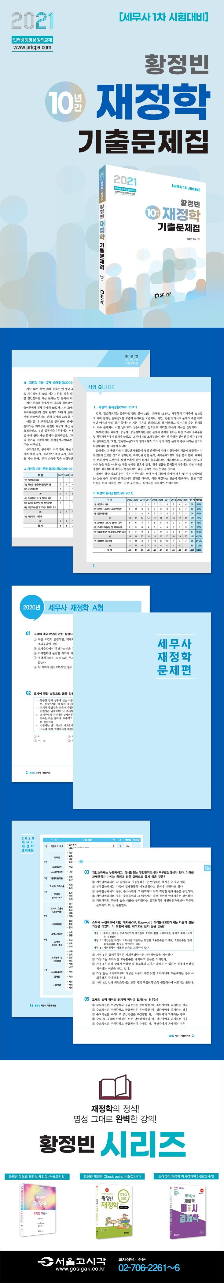 황정빈 재정학 10년간 기출문제집(2021) 도서 상세이미지