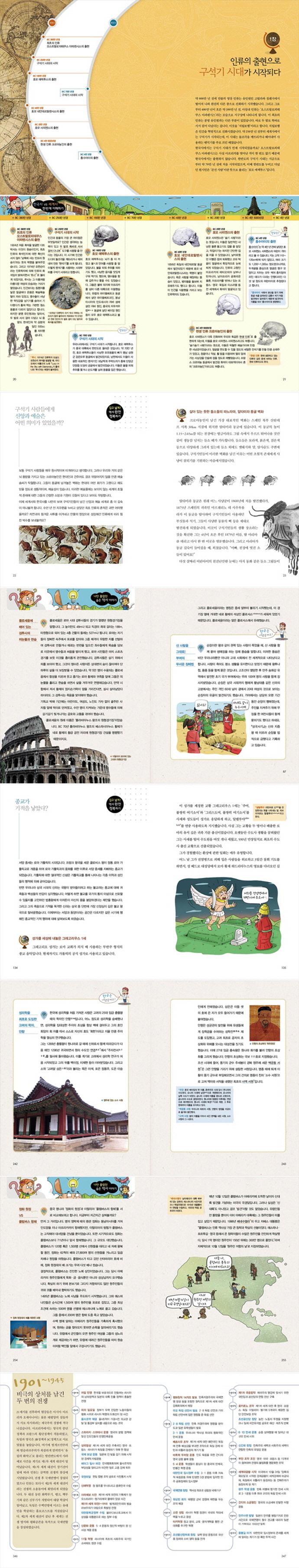 한국사 세계사: 고대 중세 편(처음 시작하는) 도서 상세이미지