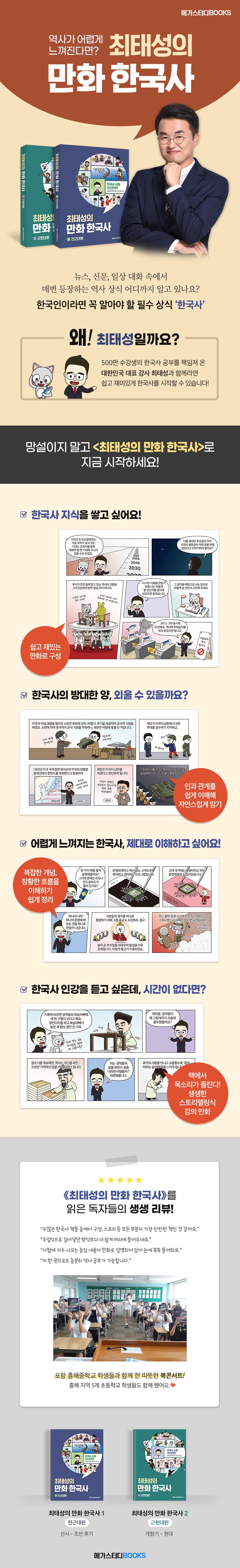 최태성의 만화 한국사. 1: 전근대편 도서 상세이미지