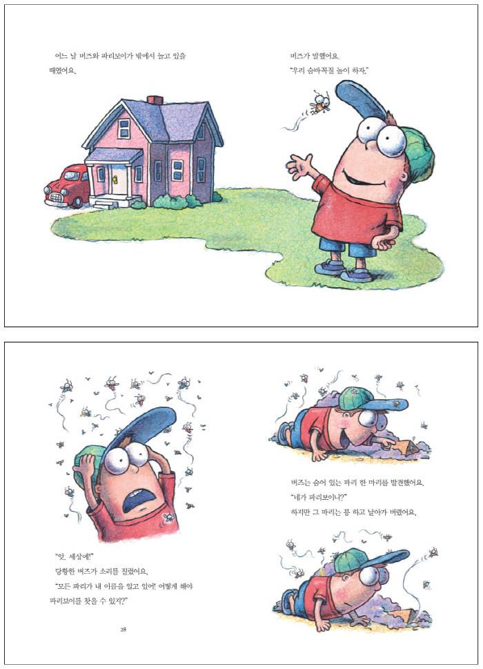 파리보이와 숨바꼭질(사각사각 책읽기 1단계 22)(양장본 HardCover) 도서 상세이미지