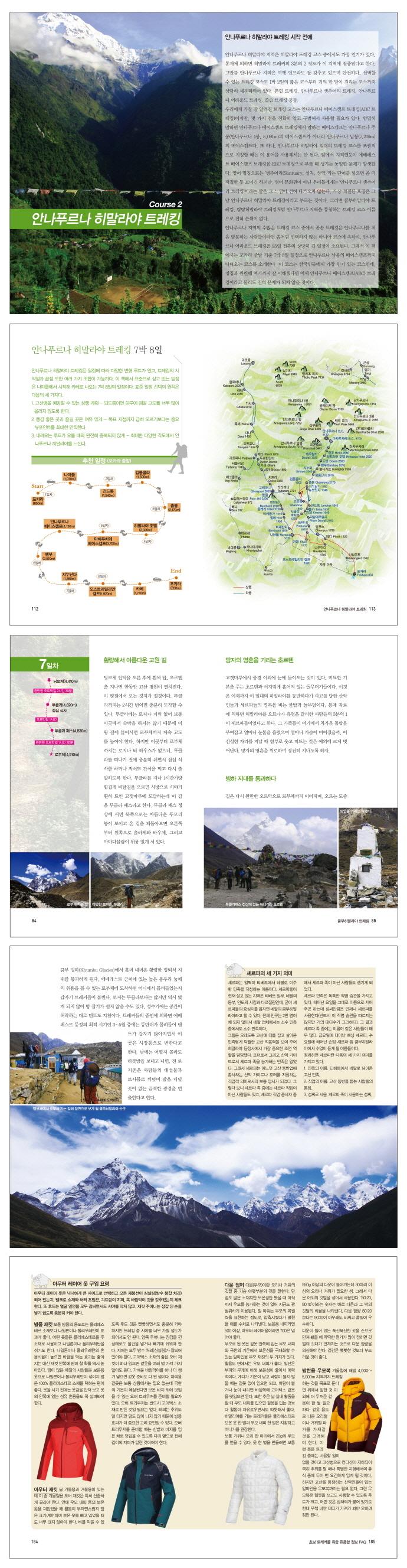 저스트고 네팔 히말라야 트레킹(2014~2015) 도서 상세이미지