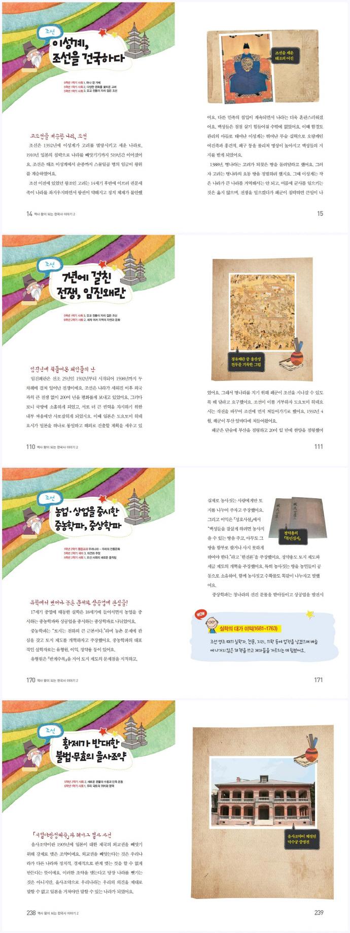 역사 왕이 되는 한국사 이야기. 2(왕이 되는 시리즈 4) 도서 상세이미지