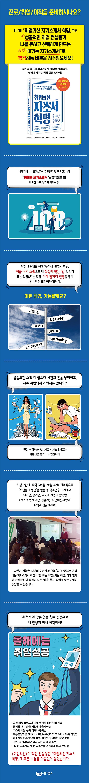 취업의 신 자기소개서 혁명 도서 상세이미지