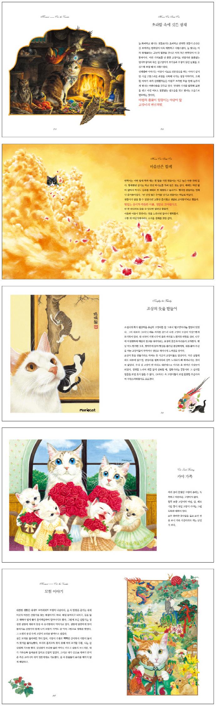 고양이 여행자(양장본 HardCover) 도서 상세이미지