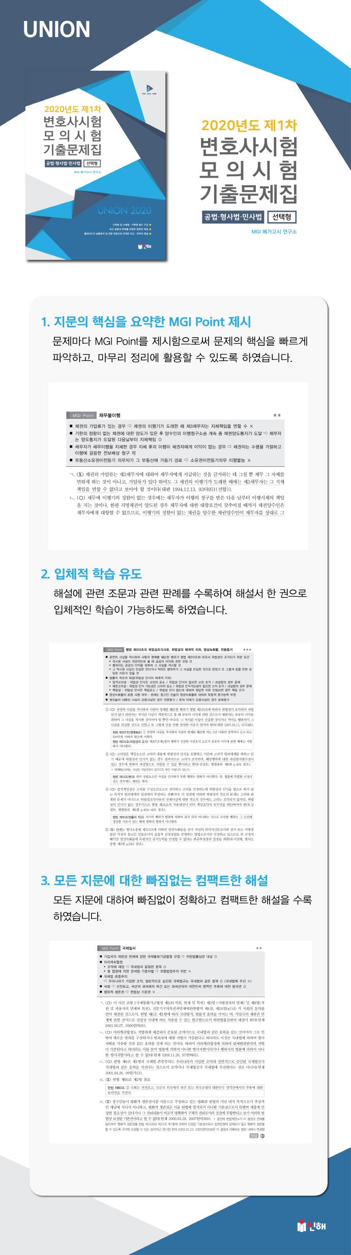 제1차 변호사시험 모의시험 기출문제집(2020)(Union) 도서 상세이미지