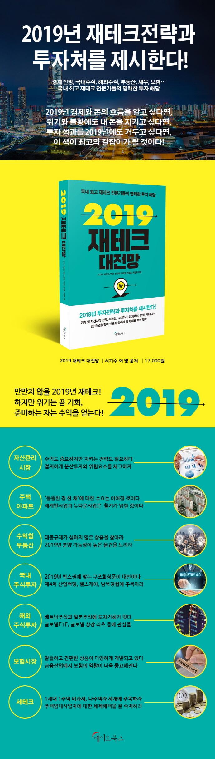 2019 재테크 대전망 도서 상세이미지