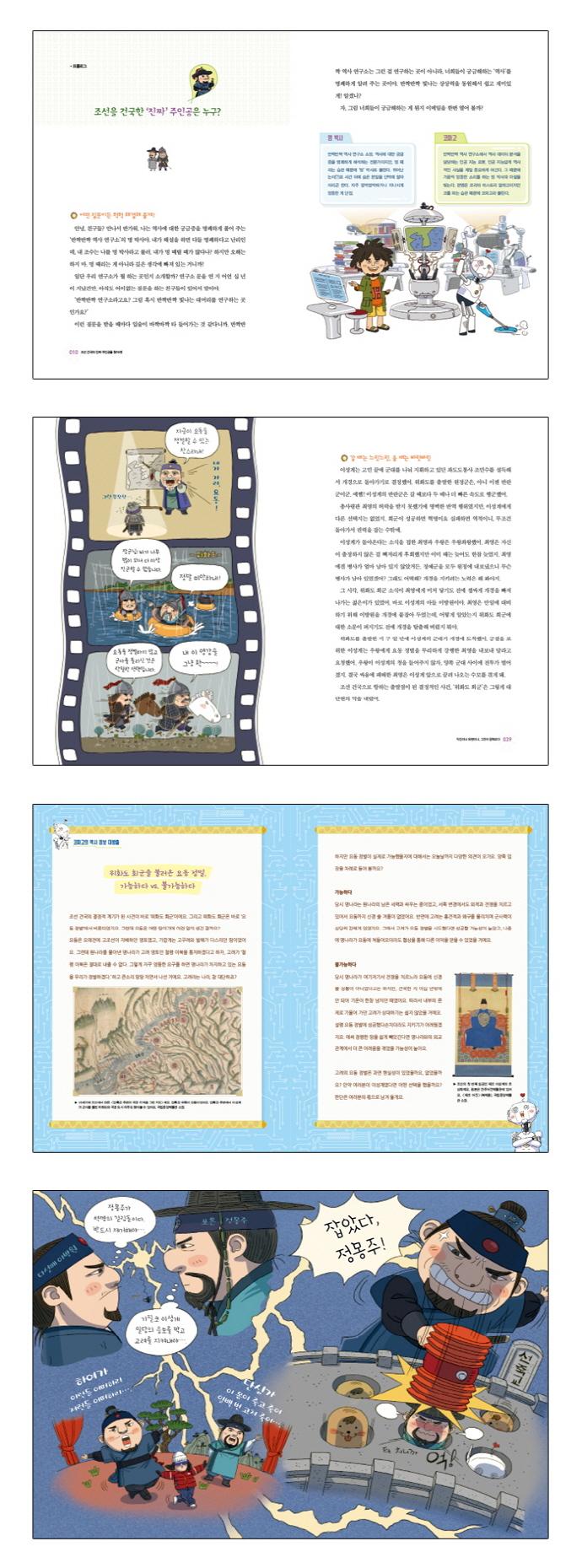 조선 건국의 진짜 주인공을 찾아라!(멍박사와 코파고의 역사 연구소 1) 도서 상세이미지