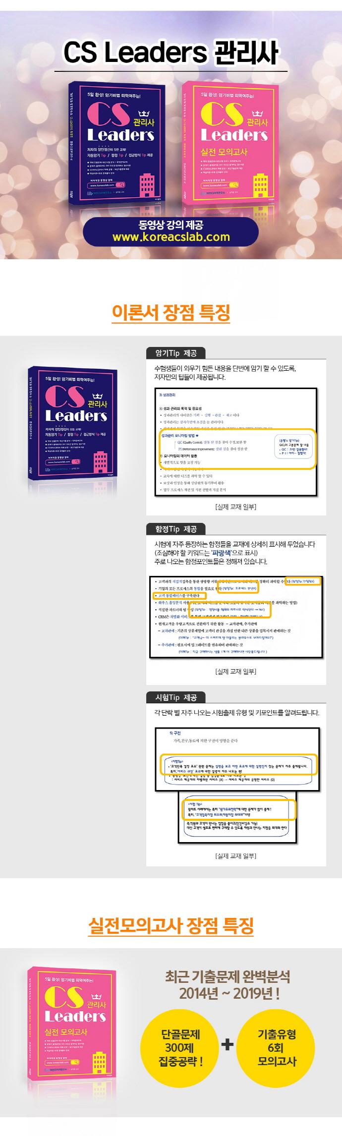 CS Leaders 관리사 실전모의고사(암기비법 떠먹여주는) 도서 상세이미지