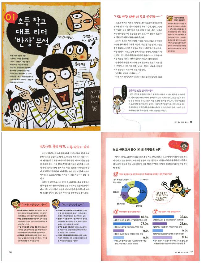 도전 초등 리더십(어린이 매거진북스 4) 도서 상세이미지