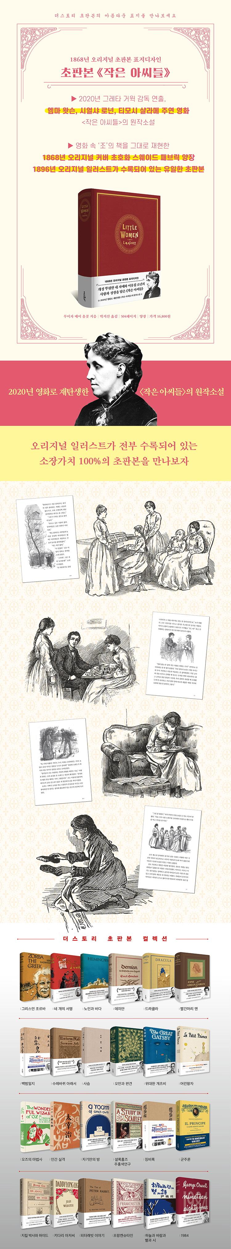 작은 아씨들(벨벳 에디션)(초판본)(1868년 오리지널 초판본 표지디자인)(양장본 HardCover) 도서 상세이미지