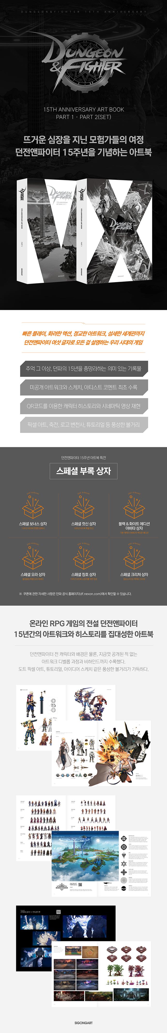 던전앤파이터 15주년 공식 아트북 세트(전2권) 도서 상세이미지