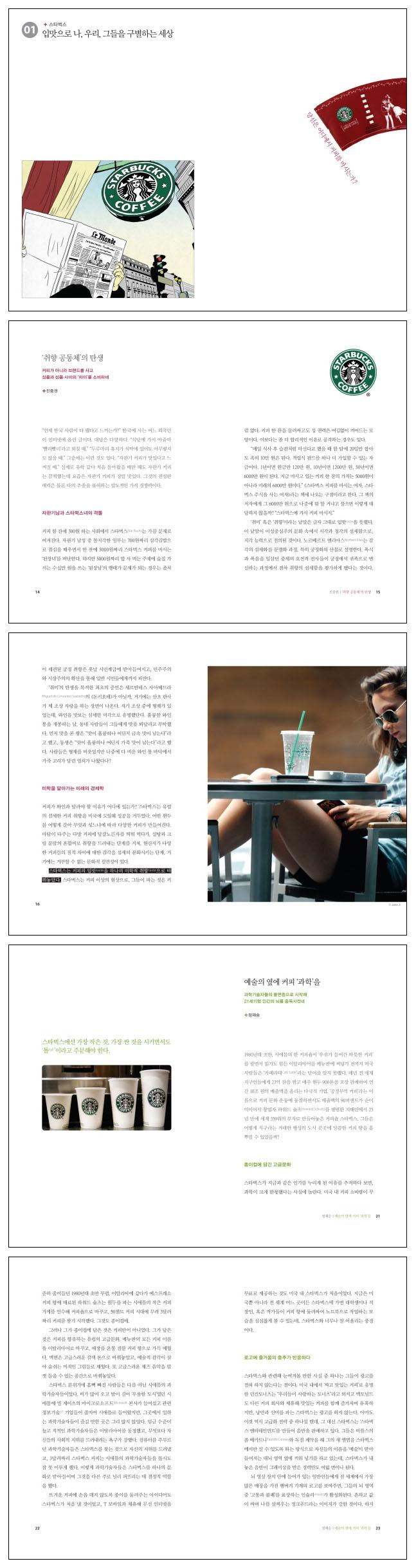 크로스(정재승 + 진중권) 도서 상세이미지
