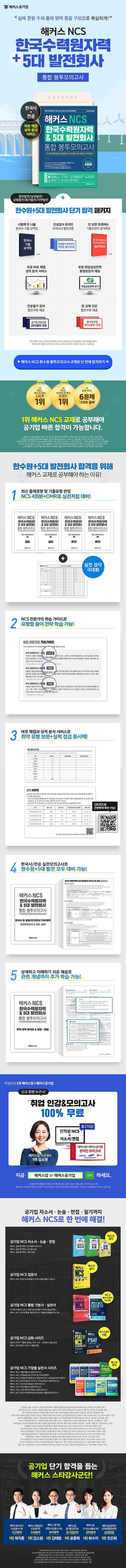 한국수력원자력&5대 발전회사 통합 봉투모의고사(해커스 NCS) 도서 상세이미지